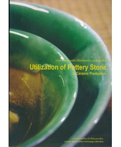 การนำหินพอทเทอรี่มาใช้ประโยชน์ในการผลิตเซรามิก