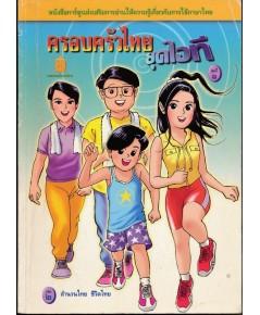 ครอบครัวไทยยุคไอที ชุดที่ ๑ เล่ม๒ สำนวนไทย ชีวิตไทย