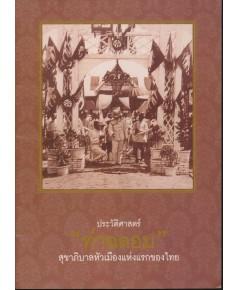 ประวัติศาสตร์ท่าฉลอม สุขาภิบาลหัวเมือง แห่งแรกของไทย