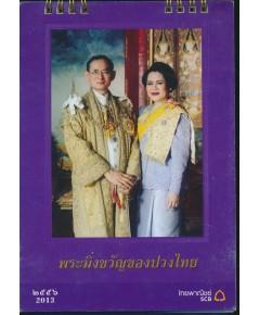 ปฏิทินตั้งโต๊ะ ของ ไทยพาณิชย์ ชุด พระมิ่งขวัญของปวงไทย