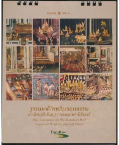 ปฏิทินตั้งโต๊ะ ของ ThaiBev ชุด วรรณคดีไทยในรอยธรรม