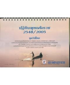ปฏิทินตั้งโต๊ะ ของ บริษัท สหยูเนี่ยน จำกัด (มหาชน) ชุด วิถีไทย