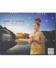 ปฏิทินตั้งโต๊ะ ของ HINO ชุด KING of WATER