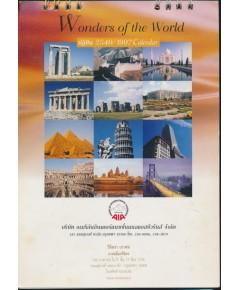 ปฏิทินตั้งโต๊ะ ของ AIA ชุด Wonders of the World