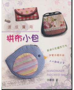 HANDMADE PATCHED BAGS  (ฉบับภาษาต่างประเทศทั้งเล่ม)