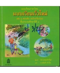 แบบเรียนภาษาไทย แบบเรียนเร็วใหม่ เล่ม ๑ ตอนต้น ชั้นประถมศึกษาปีที่ ๑