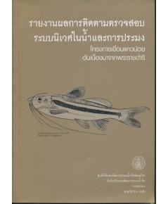 รายงานผลการติดตามตรวจสอบระบบนิเวศในน้ำและการประมง โครงการเขื่อนแควน้อยอันเนื่องมาจากพระราชดำริ 2549