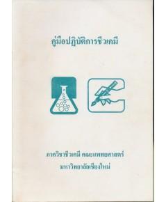 คู่มือปฏิบัติการชีวเคมี