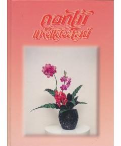 ดอกไม้แห่งแสงทิพย์ เล่ม 6