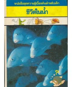 หนังสือชุดความรู้เบื้องต้นสำหรับเด็ก ชีวิตในน้ำ