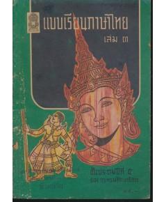แบบเรียนภาษาไทย เล่ม ๓ ชั้นประถมปีที่ ๕