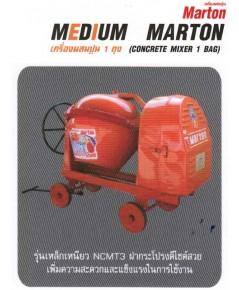เครื่องผสมปูน MEDIUM MARTON รุ่น NCMT3