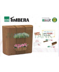 ถังเก็บน้ำ DOS Timbera TMB 900 N LO