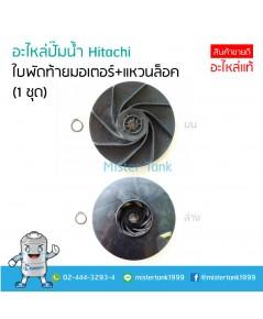 อะไหล่ปั๊ม HITACHI ใบพัดท้ายมอเตอร์+พร้อมแหวนล็อค