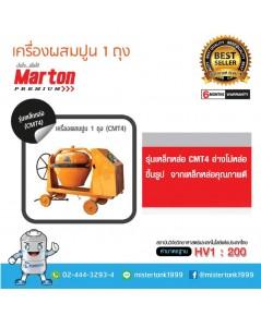 เครื่องผสมปูนเหล็กหล่อ คานเล็ก   MARTON  ขนาด 1 ถุง รุ่น CMT4