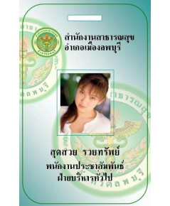 บัตรพลาสติก พีวีซี ขนาดพิเศษ บัตรสมาชิก บัตรส่วนลด ติดกัน  โทร 0813745428, 0818112040