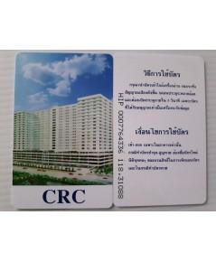 บัตรคีย์การ์ด CRC