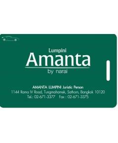 บัตรคีย์การ์ด  LUMPINI AMANTA