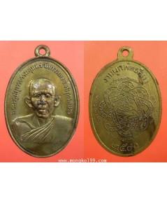 พระเครื่อง เหรียญหลวงพ่อสุด พระครูสมุทรธรรมสุนทร วัดกาหลง รุ่นแรก เนื้องทองแดงกะไหล่ทอง ปี 2506
