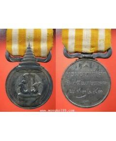 เหรียญรัชกาลที่ 9 พระบาทสมเด็จพระปรมินทรมหาภูมิพลอดุลยเดช ที่ระลึก พิธีบรมราชาภิเศก 5 พฤษภาคม 2493