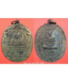 พระเครื่อง เหรียญปั้ม หลวงพ่อกลั่น วัดพระญาติ รุ่นแรก พิมพ์ขอเบ็ดพระเครื่อง เหรียญพระอาจารย์ปิ่น ชลี