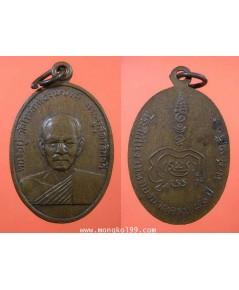 พระเครื่อง เหรียญหลวงพ่อทองอยู่ วัดใหม่หนองพระองค์ ที่ระลึกในงานฉลองอายุครบ 80 ปี พ.ศ. 2509 รุ่นแรก
