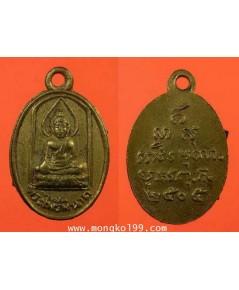 พระเครื่อง เหรียญหลวงพ่อพระไพรีพินาศ วัดบวรนิเวศ ปี 2505 เนื้อทองแดงกะไหล่ทอง