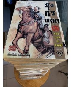 มังกรหยก ฉบับการ์ตูน เล่ม 1-38 จบ