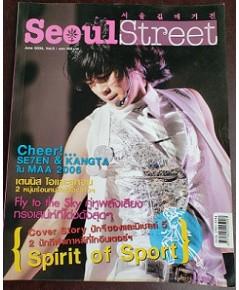 Seoul Street เดนนิส โอและยูกอน