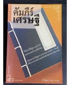 คัมภีร์เศรษฐี (สูตรลับเจ้าสัว ภาค 2) จิรวัฒน์ รจนาวรรณ เรียบเรียง