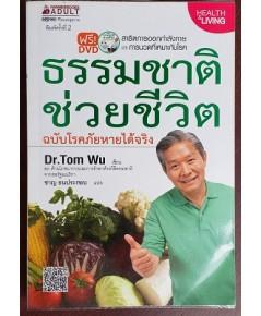 ธรรมชาติช่วยชีวิต ฉบับโรคภัยหายได้จริง Dr.Tom Wu เขียน