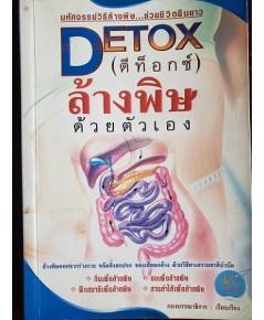 DETOX (ดีท็อกซ์) มหัศจรรย์วิธีล้างพิษ ช่วยชีวิตยืนยาว