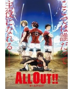 All Out!! (Sub Thai) แผ่นที่ 1-3 End