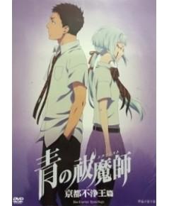Ao no Exorcist Kyoto Fujouou-hen OVA+ Vivid Strike! OVA (Sub Thai) แผ่นเดียวจบ
