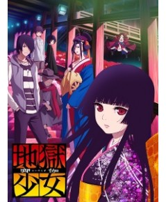 Jigoku Shoujo - Yoi no Togi (Sub Thai) แผ่นที่ 1-2 End