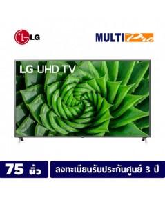 LG UHD Smart TV 4K HDR 10Pro ขนาด 75 นิ้ว รุ่น 75UN8000PTB