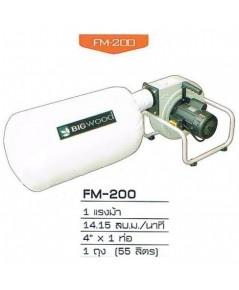 เครื่องดูดใบไม้-เศษไม้ FM-200 BIGWOOD