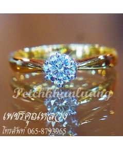 แหวนเพชรชู .. แหวนเพชรเม็ดเดียว .. แหวนชู .. แหวนหมั้น .. แหวนแต่งงาน