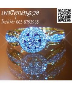 แหวนเพชรกระจุกดอกไม้ ..แหวนหมั้น..แหวนแต่งงาน..ของขวัญ..ของฝาก..เพชรคัดน้ำงามเล่นไฟดีสุดสุดค่ะ**