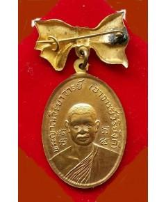 พระเหรียญกระไหล่ทองหลวงพ่อวิริยังค์ วัดธรรมมงคล ปี 2518 กทม.สภาพสวย