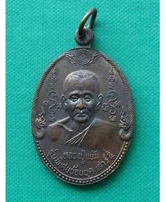 พระเหรียญเนื้อทองแดงหลวงพ่อแย้ม วัดตะเคียน เสาร์ 5 ยันต์กลับ ปี 2539 จ.นนทบุรี สภาพสวย