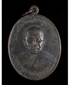 เหรียญหลวงพ่อแดง วัดเขาบันไดอิฐ รุ่นตระกูลโจว ปี 2510 จ.เพชรบุรี สภาพสวย