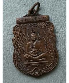 พระเหรียญหลวงพ่ออั้น  วัดพระญาติการาม เสาร์5 5สิริชัย ปี 2523 จ.อยุธยา สภาพสวย