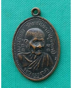พระเหรียญหลวงพ่อทอง วัดราชโยธา อายุ 117 ปี แก้วคำวิบูลย์ สภาพสวย