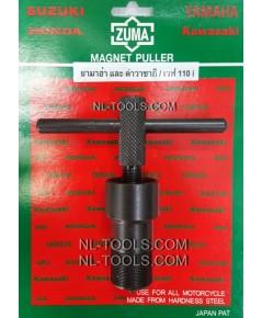 ดูดจานไฟ ZUMA, HONDA WAVE 110i (รุ่นชุบแข็ง)(JMV)(เครื่องมือซ่อมรถมอเตอร์ไซค์)