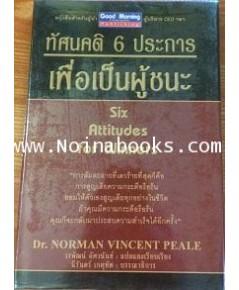 หนังสือ ทัศนคติ6 ประการเพื่อเป็นผู้ชนะ/DR.NORMAN VINCENT PEALE/วรพัฒน์ อัศวนันท์ แปลเรียบเรียง