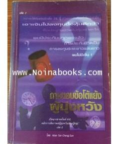 หนังสือ การตอบข้อโต้แย้งผู้มุ่งหวัง/Allan Tan Cheng Ean  /เตือนตา นิมิตรกุล แปล