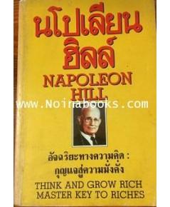 หนังสือ นโปเลียน ฮิลล์