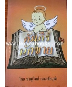 หนังสือ คัมภีร์การขาย /ชาญวิทย์ เมธาชัยวุฒิ