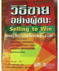 หนังสือ วิธีขายอย่างผู้ชนะ /Richard Denny /ทรงวิทย์ เขมเศรษฐ์ แปล